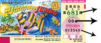 japan jumbo draw ticket dream